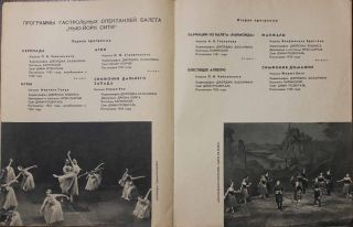 [NEW YORK CITY BALLET IN MOSCOW] Niu Iork Siti Balet. Gastroli v SSSR New York City Ballet. Tour in USSR