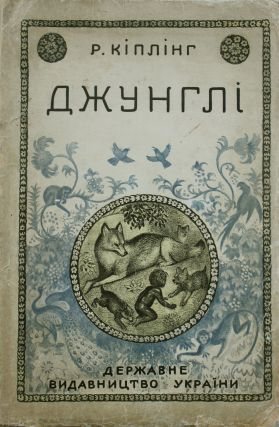 [UKRAINIAN BOOK OF JUNGLE] Dzhungli: Oppovidannya pro zhittya ditini mizh zvirima / Z angl. originalom zviriv i zredaguvav Mikola Ivanov [i.e. The Jungle Book: A Story about Child's Life with Animals / Translated and edited by M. Ivanov]. R. Kipling.
