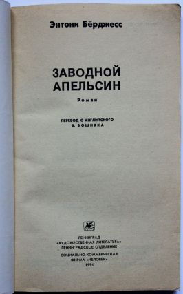 [PERESTROYKA BURGESS] Zavodnoi apel'sin [i.e. A clockwork orange] / Roman. Perevod s angliiskogo V. Boshniaka [A novel. Translated from the English by Vladimir Boshniak]