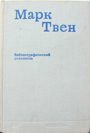Mark Tven. Bibliograficheskii ukazatel russkikh perevodov i kriticheskoi literatury na russkom yazyke. 1867-1972 [i.e. Mark Twain. Bibliography of Russian Translations and Critical Literature in Russian, 1867-1972]