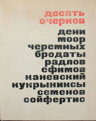 SOVIET SATIRE ARTISTS] Desyat' ocherkov o khudozhnikakh-satirikakh [i.e. Ten Essays on Satirical...