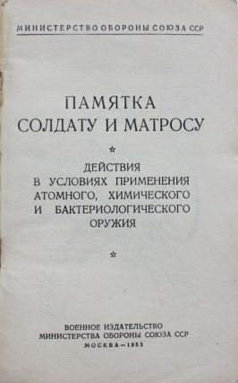 [COLD WAR ARTIFACT] Pamyatka soldatu i matrosu: Deistviya v usloviyakh primeneniya atomnogo, khimicheskogo i bakteriologicheskogo oruzhiya [i.e. Memo for a Soldier: Protocol of actions during atomic, chemical and bacteriological attacks]