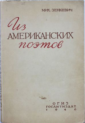 AMERICAN POETRY IN RUSSIAN] Iz amerikanskikh poetov [i.e. From American Poets]. M. A. Zenkevich