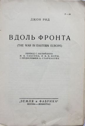 [REED'S THE WAR IN EASTERN EUROPE] Vdol' fronta / Per. s angl. I.V. Sablina i V.F. Korsha [i.e. The War in Eastern Europe / Transl. from English I.V. Sablin i V.F. Korsh]