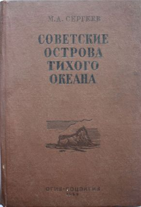 SOVIET ISLANDS OF THE PACIFIC OCEAN] Sovetskiye ostrova Tikhogo okeana [i.e. Soviet Islands of...