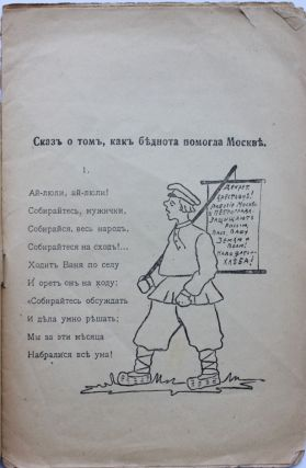 [BOLSHEVIK CIVIL WAR PROPAGANDA FOR CHILDREN] Skaz dyadyushki Pakhoma o tom, kak bednota pomogla Moskve [i.e. Tale by Uncle Pakhom how Poor Folk Helped Moscow]