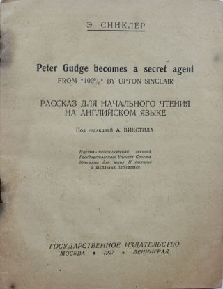 "[SINCLAIR FOR ENGLISH LEARNERS] Izbrannye rasskazy: Rasskaz dlya nachal'nogo chteniya na angliiskom yazyke [i.e. Peter Gudge Becomes a Secret Agent / from ""100 Percent"". Story for beginners studying English]"