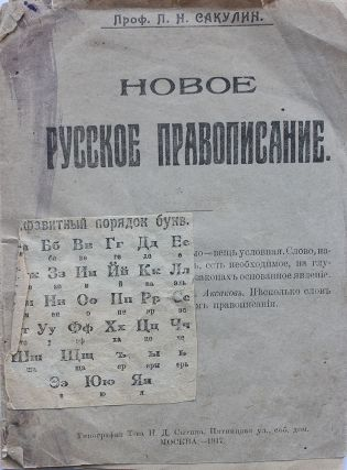 APPEARANCE OF THE MODERN RUSSIAN ALPHABET] Novoye russkoye pravopisaniye [i.e. New Russian...