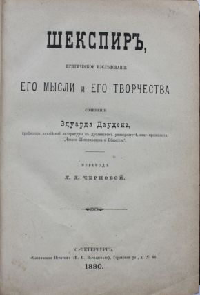 [SHAKESPEAREAN STUDY IN RUSSIAN] Shekspir, kritisheskoye issledovaniye ego mysli i ego tvorchestva / Perevod L.D. Chernovoi [i.e. Shakespeare: A Critical Study of his Mind and Art / Translated by L.D. Chernova]