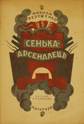 UKRAINIAN RADICAL ILLUSTRATION] Sen'ka-arsenalets / Malyunki B. Kryukova [i.e. Sen'ka the...