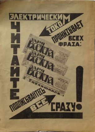 GEORGIAN CONSTRUCTIVIST COVER] Plamia [i.e. The Flame. The Supplement to Zarya Vostoka
