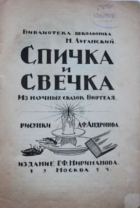 [MATCH AND CANDLE] Spichka I svechka. Iz nauchnykh skazok Byurgelya [i.e. A Match and a Candle. From Scientific Tales of Burgel]