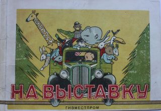 AGRONOMIC PROPAGANDA FOR CHILDREN] Na vystavku! [i.e. To the Exhibition!]. O. I. Vysotskaya