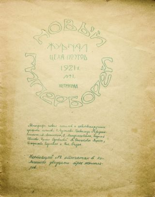 ONE OF THE RAREST RUSSIAN MIMEOGRAPH BOOKS] Novyi Giperborei. Zhurnal Tsekha poetov. #1 [i.e. The...