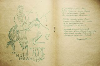 [ONE OF THE RAREST RUSSIAN MIMEOGRAPH BOOKS] Novyi Giperborei. Zhurnal Tsekha poetov. #1 [i.e. The New Hyperborean. Journal of the Guild of Poets]