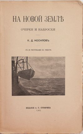 ARCTIC: NOVAYA ZEMLYA] Na Novoi Zemle: Ocherki i nabroski [i.e. At the Novaya Zemlya: Essays and...