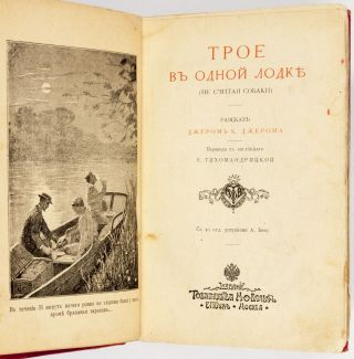 [FIRST ILLUSTRATED RUSSIAN EDITION OF THREE MEN IN THE BOAT] Troye v lodke. (Ne schitaya sobaki) / Per. s angl. E. Tikhomandritskoi [i.e. Three Men in the Boat. (To Say Nothing of the Dog) / Translated by E. Tikhomandritskaya]