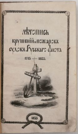 [NORTH PACIFIC: RUSSIAN SHIPWRECKS FROM 1713 TO 1854] Letopis' Krusheniy i Pozharov Sudov Russkogo Flota on Nachala yego po 1854 god [i.e. A Chronicle of Wrecks and Fires on the Vessels of the Russian Fleet from its Inception to 1854]