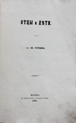 FIRST EDITION OF TURGENEV'S FATHERS AND SONS] Otsy i deti [i.e. Fathers and Sons]. I. S. Turgenev