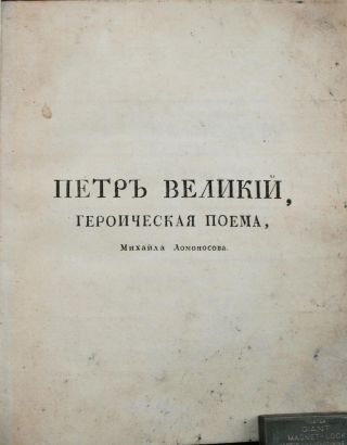 LOMONOSOV'S EPIC POEM ABOUT PETER THE GREAT] Piotr Velikiy [i.e. Peter the Great]. M. V. Lomonosov