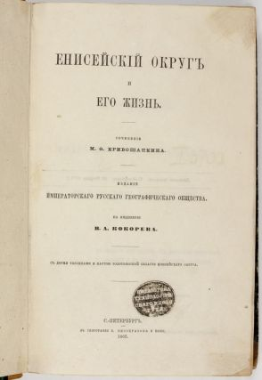 [YENISEY DURING THE SIBERIAN GOLD RUSH] Yeniseyski okrug i yego zhizn [i.e. The Yeniseysky District and Its Life / Published by the Russian Geographical Society on the funds of V.A. Kokorev].