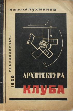 Arkhitektura kluba [i.e. The Architecture of the Club]. N. V. Lukhmanov