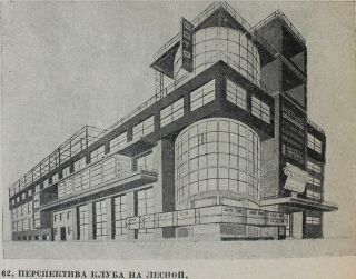 Arkhitektura kluba [i.e. The Architecture of the Club]