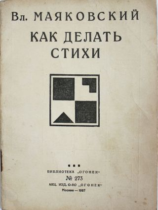 MAYAKOVSKY AS LITERARY CRITIC] Kak delat' stikhi? [i. e. How are Verses Made?]. V. V. Mayakovsky