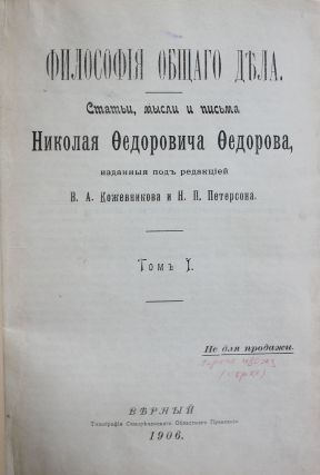 MAIN WORK OF THE FOUNDER OF RUSSIAN COSMISM] Filosofiya obshchego dela. Stat'i, mysli i pisma...