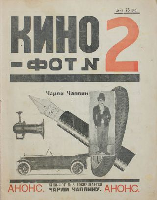 [CONSTRUCTIVIST CLASSICS] Kino-Fot [i.e. Film-Photo]. Issue #2 of only 6. 8-15 of September, 1922.