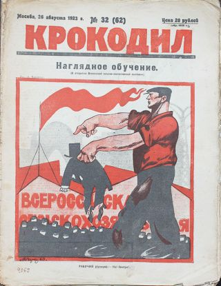 THE ESSENCE OF SOVIET SATIRE] Krokodil