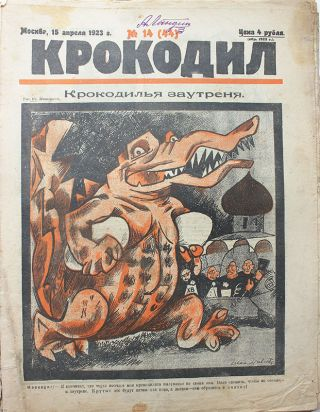 [THE ESSENCE OF SOVIET SATIRE] Krokodil