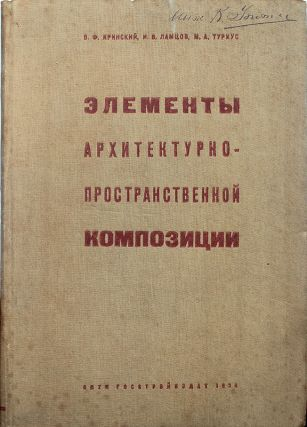 ONE OF THE NEW ERA TEXTBOOKS FOR YOUNG ARCHITECTS] Elementy arkhitekturno-prostranstvennoi...