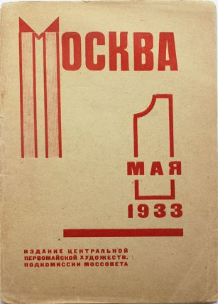 [ART EXHIBITION ON MOSCOW STREETS] Moskva 1 maia 1933 [i.e. Moscow on the 1st of May of 1933]
