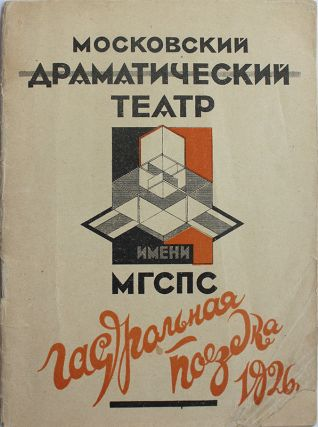 NEW TYPE OF THEATRE FOR A NEW SOVIET MAN] Moskovsky dramatichesky teatr imeni MGSPS:...