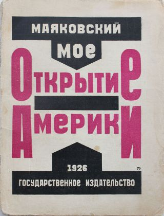 RODCHENKO'S DESIGN FOR MAYAKOVSKY'S TRAVEL NOTES ABOUT AMERICA] Moe otkrytie Ameriki [i.e. My...