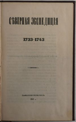 FIRST FULL ACCOUNT OF BERING'S EXPEDITION] Severnaya ekspeditsiya, 1733-1743 [i.e. Northern...