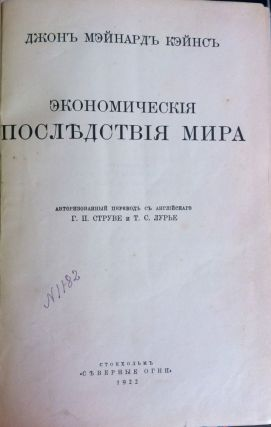 [KEYNES'S BEST-SELLER IN RUSSIAN] Ekonomicheskiye posledstviya mira / per. s angl. G.P. Struve i T.S. Lurie [i.e. The Economic Consequences of the Peace / translated from English by G.P. Struve and T.S. Lurie].