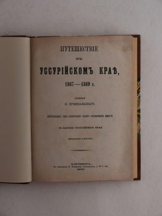 [FAR EAST] Puteshestviye v Ussuriyskom Kraye, 1867-1869 gg. S kartoy Ussuriyskogo Kraya [i.e. Travels in the Ussuri Region, 1867-1869, with a Map of the Ussuri Region, by N. Przhevalsky, Member of the Imperial Russian Geographical Society]