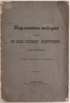 [CHINA] Rezultaty Poezdki po Hulan-Chenskomu Futudunstvu [i.e. Results of a Travel to the Province of Hulan-Chen]. A. P. Tsererin.