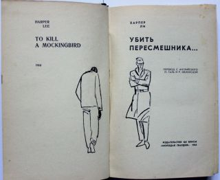 [FIRST RUSSIAN TO KILL A MOCKINGBIRD] Ubit' peresmeshnika [i.e. To Kill a Mockingbird] / translated by N. Gal' and R. Obolenskaya.