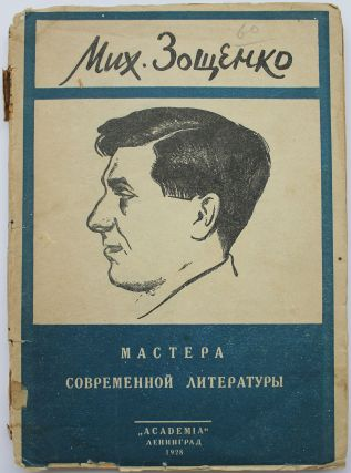 MASTER OF SATIRE] Mikhail Zoshchenko: Statii i materialy [i.e. Articles and Other Materials