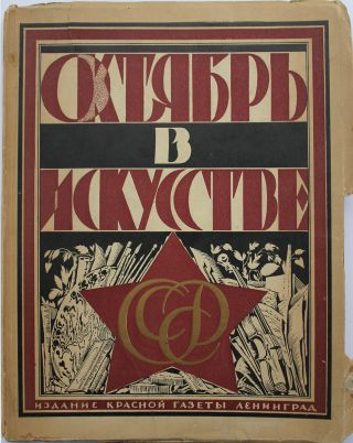 REVOLUTIONARY ART] Oktyabr' v iskusstve i literature. 1917-1927 [i.e. October in Art and...