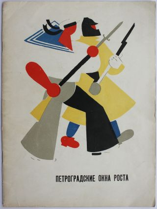 Petrogradskie okna ROSTA. Katalog vystavki [i.e. Petrograd ROSTA Windows. Exhibition Catalogue
