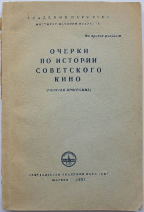 [HISTORY OF SOVIET CINEMA] Ocherki po istorii sovetskogo kino: Rabochaya programma [i.e. Essays on the History of Soviet Cinema: Work Program].