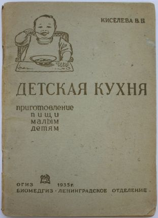 [BABY FOOD] Detskaya kukhnya: Prigotovlenie pishchi malym detyam. 119 retseptov [i.e. Children's Food: Cooking for Little Children. 119 recipes]. V. B. Kiseleva.