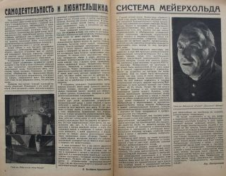 [LARGE RUN OF A THEATRICAL PERIODICAL] Rabochyi i teatr [i.e. The Worker and the Theatre]