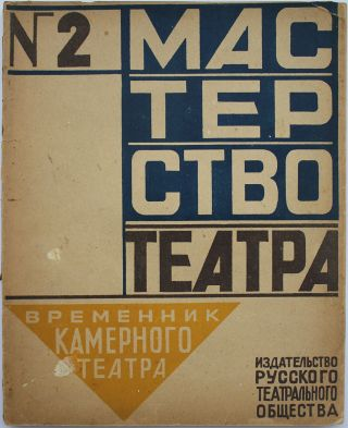 [KAMERNY THEATRE] Masterstvo teatra. Vremennik Kamernogo teatra. #1-2 [i.e. The Art of the Theatre. Kamerny Theatre Periodical]