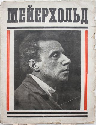 [VSEVOLOD MEYERHOLD] Meyerhold. Sbornik. K 20-letiyu rezhisserskoy i 25-letiyu akterskoy deyatelnosti [i.e. Meyerhold. The Collection Dedicated to the 20 Years as a Director and 25 Years of Acting]