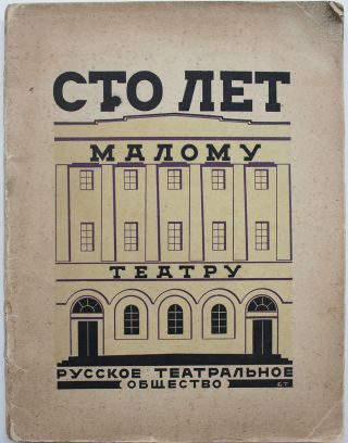 [MALY THEATRE] Malyi teatr. Sto let Malomu teatru: 1824-1924 / Red. A. Kugel' and V. Filippov [i.e. One Hundred Years of Maly Theatre. 1824-1924 / Ed. by A. Kugel' and V. Filippov]